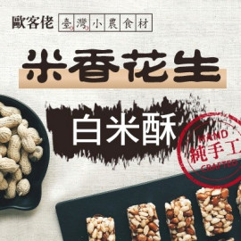 image of 【米香花生】白米酥