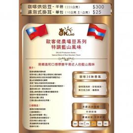 image of 寮國歐客佬特調藍山咖啡豆(半磅)
