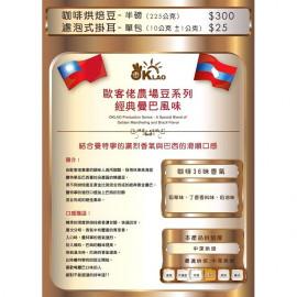 image of 寮國歐客佬經典曼巴咖啡豆(半磅)