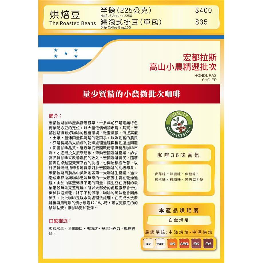 image of 宏都拉斯高山小農精選批次(半磅)