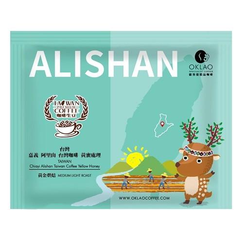 台灣嘉義 阿里山台灣咖啡黃蜜處理(掛耳包)