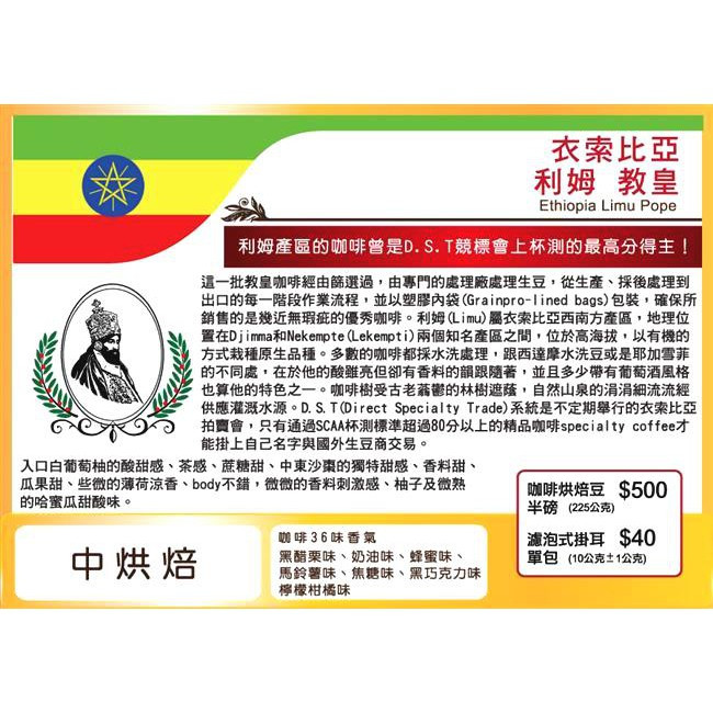 image of 衣索比亞利姆教皇(半磅)