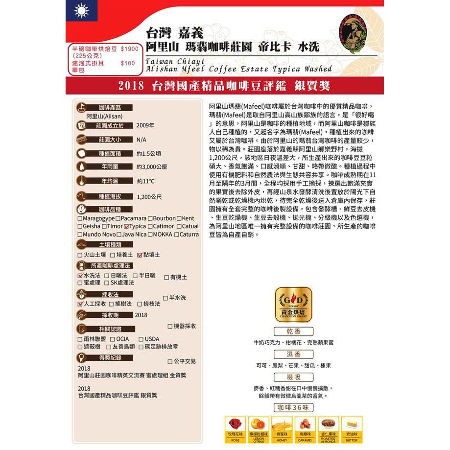 image of 台灣嘉義 阿里山 瑪翡咖啡莊園帝比卡水洗(半磅)