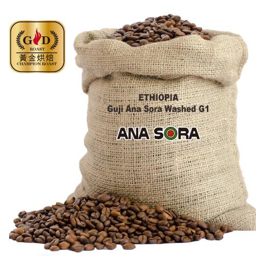 衣索比亞安娜索拉莊園 酵素水洗 G1(半磅)