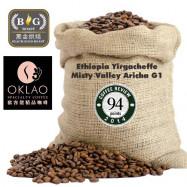 image of 衣索比亞 耶加雪菲 霧谷 艾瑞莎 G1【咖啡豆✌買2送1】 OKLAO 歐客佬 新鮮烘焙 咖啡豆 掛耳 咖啡