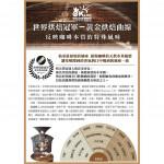 台灣嘉義 阿里山 瑪翡咖啡莊園帝比卡水洗(掛耳包)