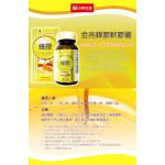 【FINEJAPAN】金亮天然蜂膠軟膠囊150粒