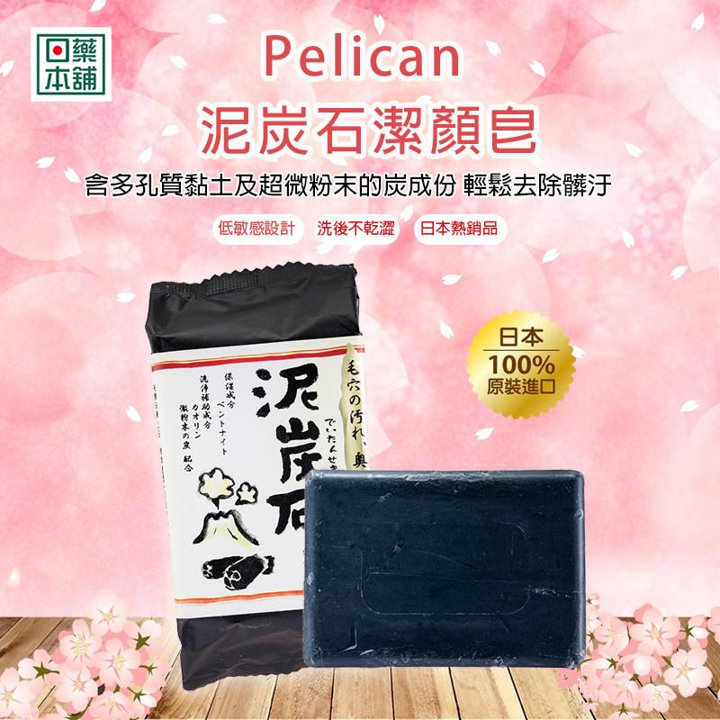 【Pelican】泥炭石潔顏皂 100g