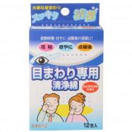 image of CottonLabo眼周專用清潔棉12包