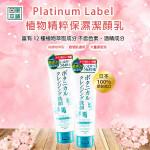 【Platinumlabel】植物精粹保濕潔顏乳 120g