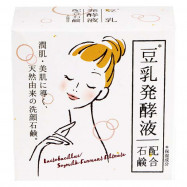 image of 【CLOVER】保濕洗顏皂-豆乳 80g  Soymilk Facial Cleansing Bar