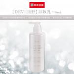【DEVE熊野】卸妝乳 300ml  Cleansing milk 1PCS