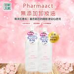 【Pharmaact熊野】無添加卸妝油 165ml  Makeup remover