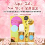 【JapanGals】MAINICHI保濕原液-玻尿酸 15ml MAINICHI Moisturizing Liquid - Hyaluronic Acid 1PCS