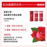 【艾薇塔】紅玫瑰潤澤乳液(共兩款)130ml-02極潤