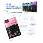 【我的心機】六重玻尿酸黑面膜-深層亮白 5入 Six Essence Hyaluronic Acid Extra Brightening Black Mack 5PCS