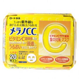 image of 【MelanoCC】高純度維他命C-集中對策面膜盒/20入