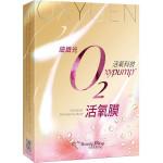 【我的美麗日記】細緻光O2活氧膜4入
