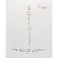 image of 【WHITEESSENCE】淨白專用面膜 5枚