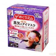 image of 【日本花王】新蒸氣感舒緩眼罩-薰衣草香 12入 Gentle Steam Eye Mask 12PCS
