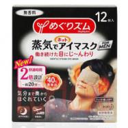 image of 【日本花王】新蒸氣感舒緩眼罩-純淨無香(FOR MEN) 12入 Gentle Steam Eye Mask 12PCS
