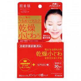 image of 【Kracie】肌美精-緊緻彈力眼膜60枚入 Eye mask 60PCS