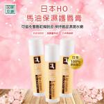 【KUMANO熊野】HO馬油保濕護唇膏 5g Lip Cream 1PCS