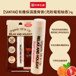 【SANTAN】有機保濕護脣膏(亮粉葡萄柚香)4g Organic Oil In Lip 1PCS