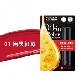 image of 【曼秀雷敦】水彩潤唇膏-無畏紅莓3g-日藥本舖
