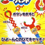 彩色魔術手伸縮玩具夾