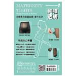 孕婦絲襪。Toumami超彈力透膚孕婦絲襪(1入)