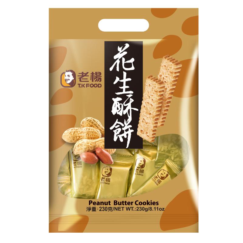 image of 好運來福袋-花生酥餅
