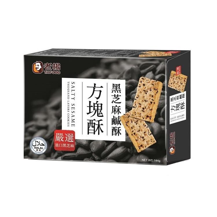 image of 老楊黑芝麻鹹酥