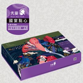 image of 先麥芋頭酥[國宴點心]