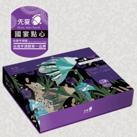 image of 先麥活力禮盒(芋頭酥+芋頭Q+蛋黃芋)
