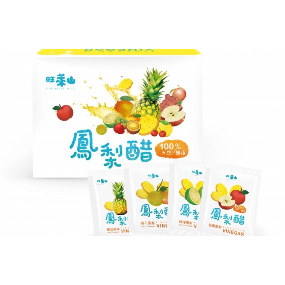 旺萊山水果鳳梨醋隨身包