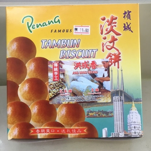 image of Tambun Biscuit 淡汶饼