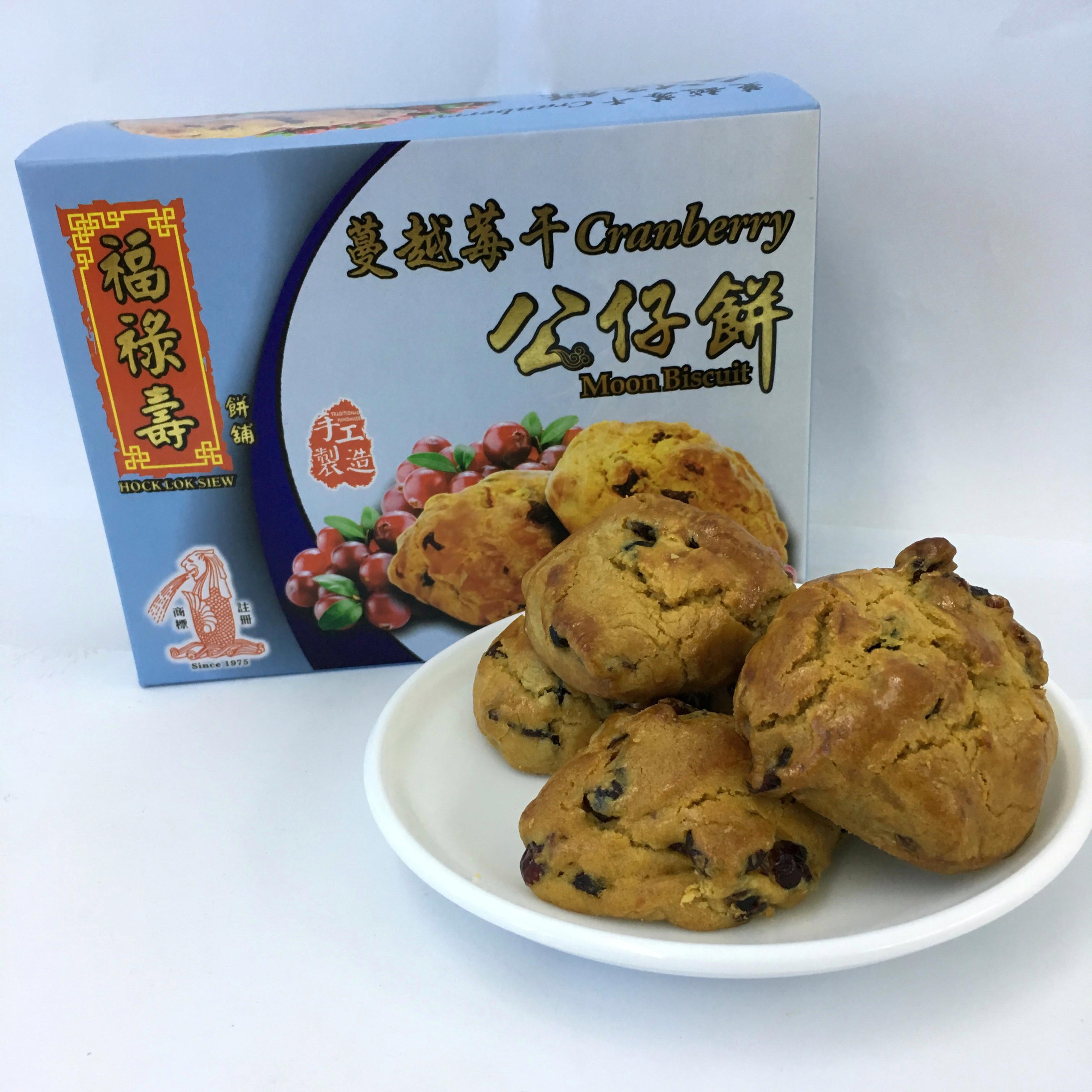 Cranberry Moon Biscuit 蔓越莓干公仔饼