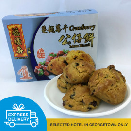 image of 【Express Delivery】Cranberry Moon Biscuit 蔓越莓干公仔饼