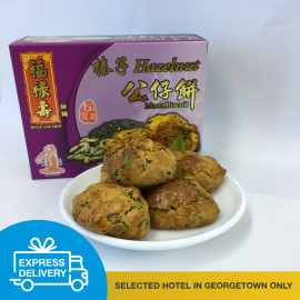 image of 【Express Delivery】Hazelnut Moon Biscuit 榛子公仔饼