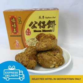 image of 【Express Delivery】Sunflower Seed Moon Biscuit 瓜子公仔饼