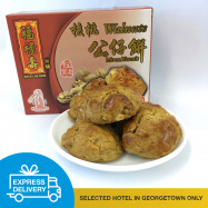 image of 【Express Delivery】Walnuts Moon Biscuit 核桃公仔饼