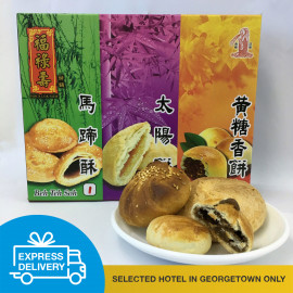 image of 【Express Delivery】Beh Teh Soh 马蹄酥 + Phong Pneah 太阳饼 + Brown Sugar Biscuit 黄糖香饼