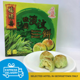 image of 【Express Delivery】Pandan Tambun Biscuit 淡汶饼 班蘭