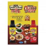 Sos Campuran 拌酱王 / Sos Chili BBQ 烧烤辣椒酱