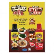 image of Sos Campuran 拌酱王 / Sos Chili BBQ 烧烤辣椒酱