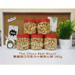 Thai Choco Bear Biscuit 泰国进口巧克力小熊夹心饼 280g