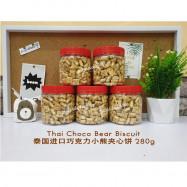 image of Thai Choco Bear Biscuit 泰国进口巧克力小熊夹心饼 280g