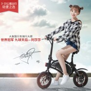 image of DYU Electric Smart Bicycle
