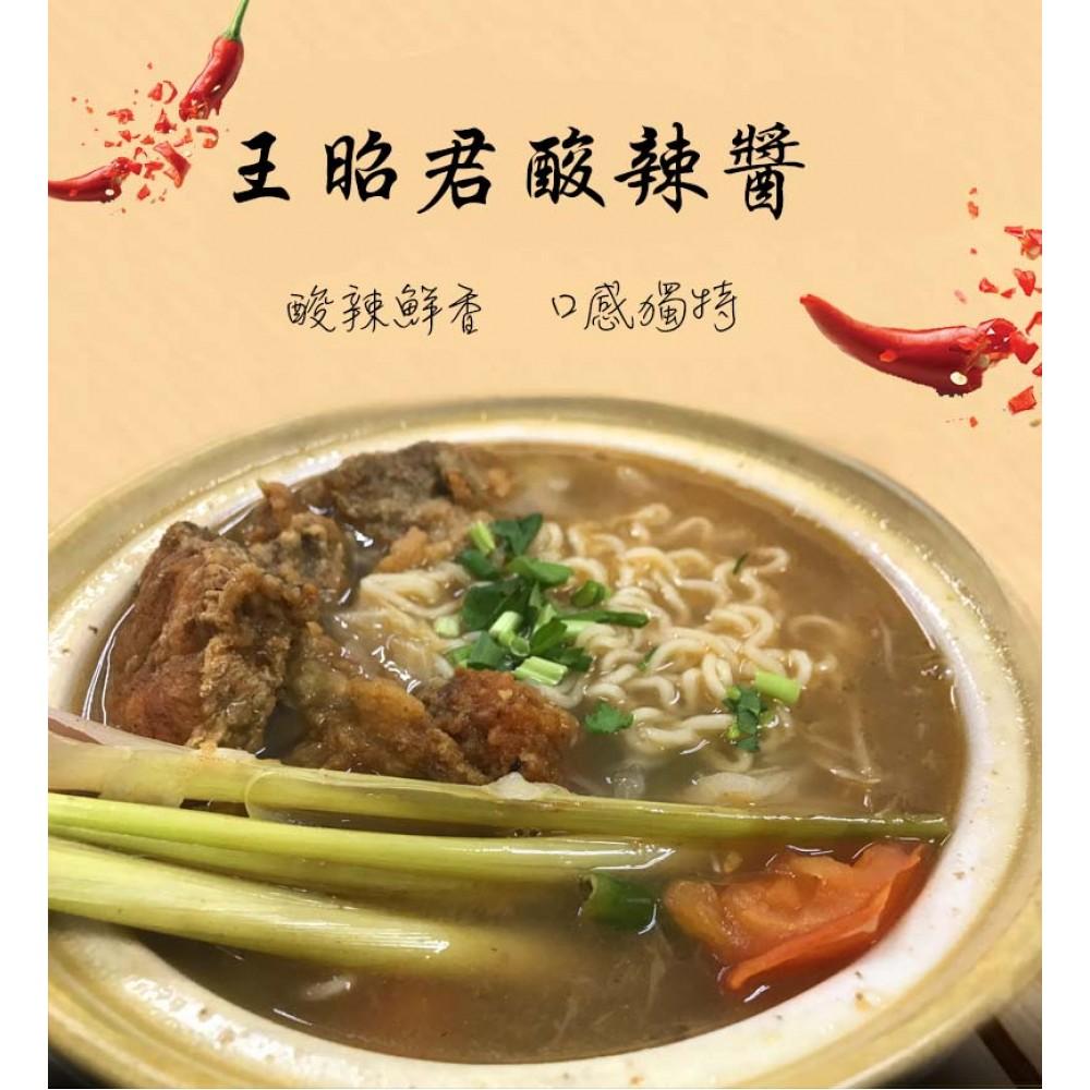 王昭君酸辣醬包 Wong Chau Jun Spicy Sour Paste